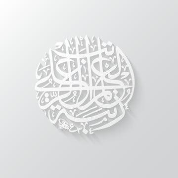 Bismillah Allah Basmallah Archivo Png Y Psd Para Descargar