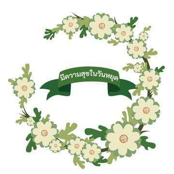 วงกลม ดอกไม้ สีครีม สีเขียวอ่อน ริบบิ้นยาวคำอวยพร สีเขียวเข้มวงกลม  ดอกไม้  สีครีม รูปภาพ PNG และเวกเตอร์