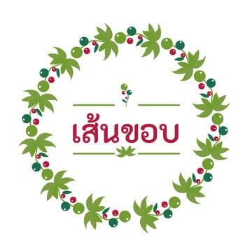 วงกลม ดอกไม้ ผลไม้ ลูกเล็ก สีเขียวเข้ม สีเขียวอ่อน เส้นขอบ สีเขียววงกลม  ดอกไม้  ผลไม้ รูปภาพ PNG และเวกเตอร์