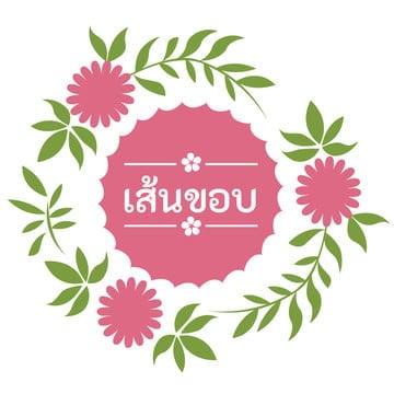 วงกลม ดอกไม้ สีชมพู ล้อมรอบ ด้วยใบสีเขียวดอกไม้  เส้นขอบ  ลูกไม้ รูปภาพ PNG และเวกเตอร์