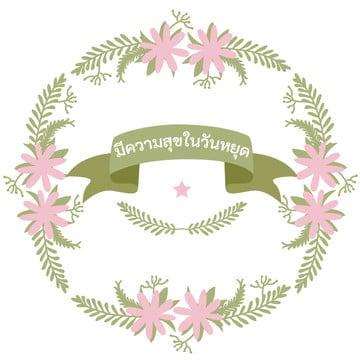 กรอบดอกไม้ วงกลม สีเขียวสีชมพู ช้อนทับด้วย ริบบิ้นยาว สีเขียวกรอบดอกไม้  วงกลม  สีเขียวสีชมพู รูปภาพ PNG และเวกเตอร์