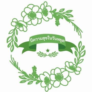 กรอบดอกไม้ วงกลม ริบบิ้นยาว สีเขียวกรอบดอกไม้  วงกลม  ริบบิ้นยาว รูปภาพ PNG และเวกเตอร์