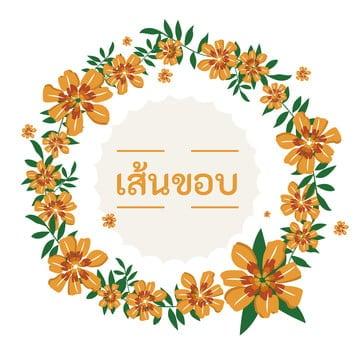กรอบ วงกลมดอกไม้ใหญ่ สีเหลืองส้มกรอบ  วงกลมดอกไม้ใหญ่  สีเหลืองส้ม รูปภาพ PNG และเวกเตอร์