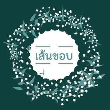 กรอบ วงกลม ลายจุดดอกไม้ ขาวเขียว ดอกไม้เล็กๆดอกไม้  องค์ประกอบลูกไม้  ดอกเบญจมาศ รูปภาพ PNG และเวกเตอร์