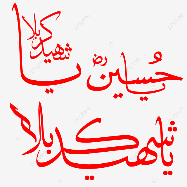 Muharram Calligraphy Png With Ya Hussain And Ya Shaheed E Karbla Muharram Karbla Islamic Png Transparent Clipart Image And Psd File For Free Download