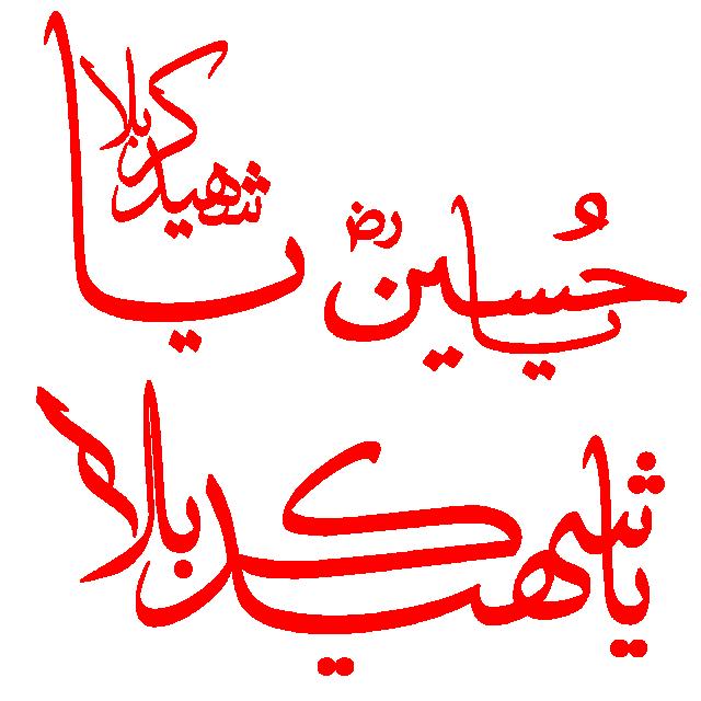 Ya Hussain Calligraphy Muharram Callig...