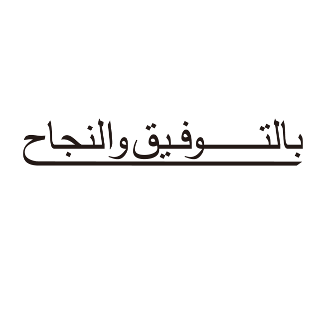 Examples for arabic pseudo text, which is unicode text generated.