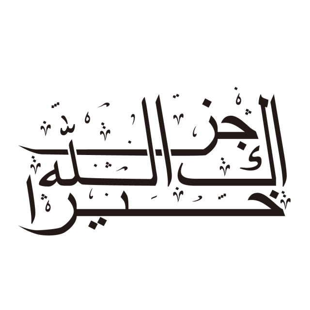 Arabic words stock illustration. Illustration of dictionary 16877820.