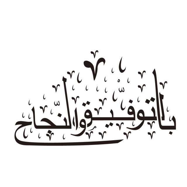 Arabic words calligraphy, arabic, calligraphy, vector png and.