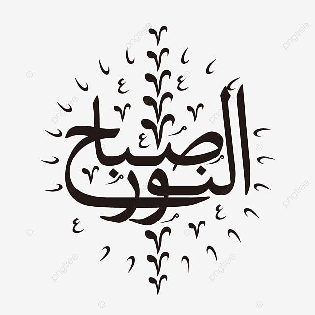 Удача на арабском в картинках
