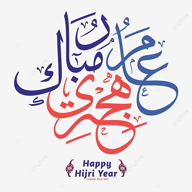 Happy Hijri Year Arabic Calligraphy, Arabesque, Arabia, Arabian PNG