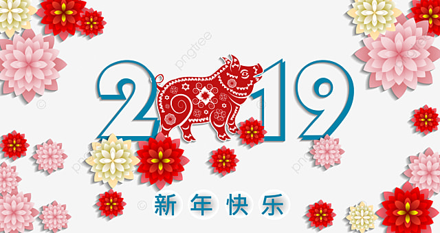 Chinese New Year 2019 Clipart Gaphotoworks