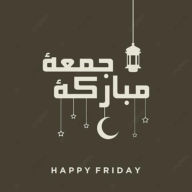 Juma A Mubaraka Calligraphie Arabe Conception Carte De Voeux Du Week End Gratuit PNG Et Vecteur