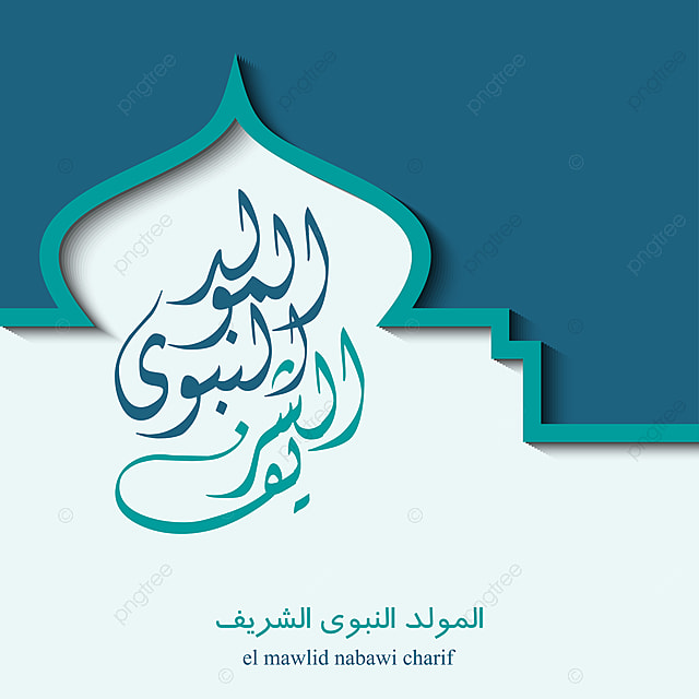 Mawlid Al Nabi Islamic Greeting Card Template Abstract Al Arab