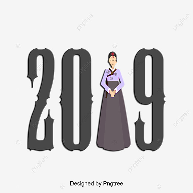 2019年正月壁紙要素 2019年 新年 新年おめでとうございます Pngとpsd