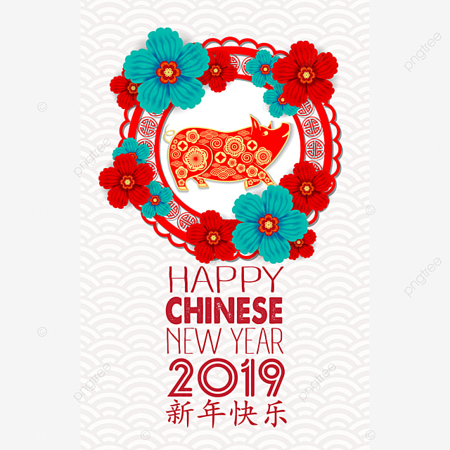 Happy Chinese New Year 2019 Year Of The Pig Chinese Characters Mean