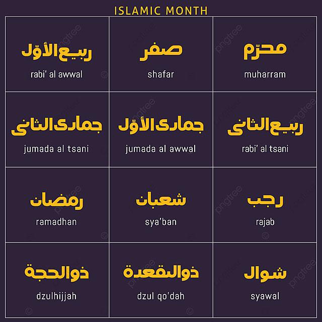 الخط العربي نص الشهر التقويم الهجري الإسلامي في لطيف نمط