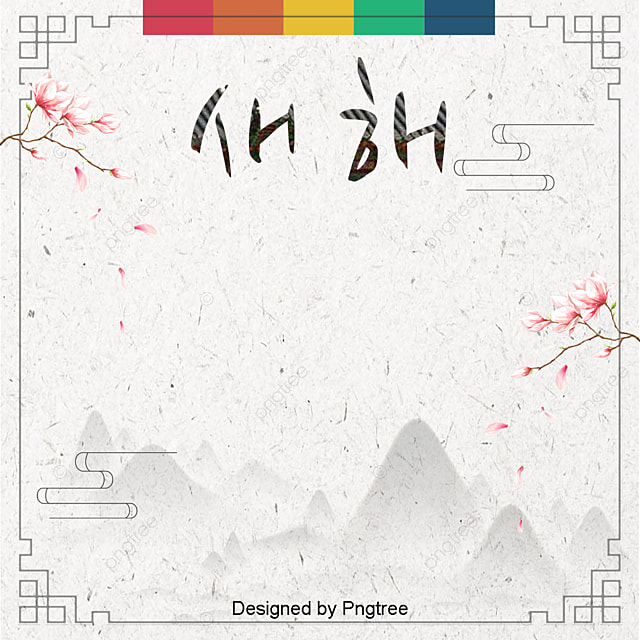 a brief background of korean new year background the republic of korea minimalism