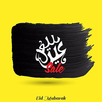 Super EID day Sale, special offer banner tag, Vector EPS10 illustration., Sale, Tag, Label PNG and Vector