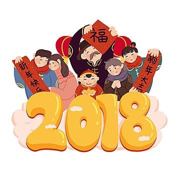 سعيد السنة الصينية الجديدة, الصينية, 2018, أسرة PNG و PSD