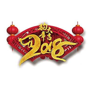 السنة الصينية الجديدة 2018, 2018 السنة الصينية الجديدة، الله، الذهب، مروحة، فانوس PNG و PSD