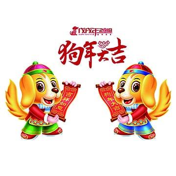 le nouvel an chinois 2018, Le Chien, Le Nouvel An Chinois, Bonne AnnéePNG et PSD