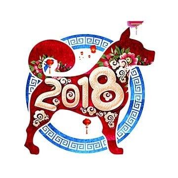 2018 السنة الصينية الجديدة, الكلب المحظوظ، سنة جديدة سعيدة، السنة الصينية الجديدة، 2018 PNG و PSD