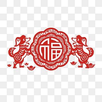 السنة الصينية الجديدة 2018, السنة الصينية الجديدة، 2018، سنة جديدة سعيدة، قص الورق، الكلب PNG و فيكتور
