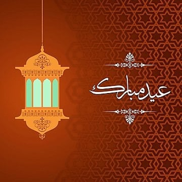 Islamic Eid Lantern Greeting Card Template eid al adha, Abstract, Allah, Arab PNG and Vector