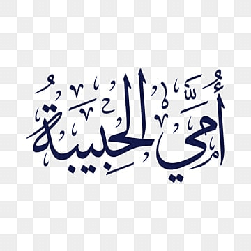mother araic calligraphy, Mother, Araic, Calligraphy PNG and Vector