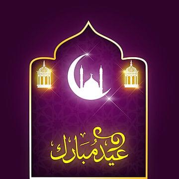 eid mubarak vector beautiful islamic art psd wallpaper eid al adha, Eid Mubarak, Eid Wishing Images, Eid Vector PNG and PSD