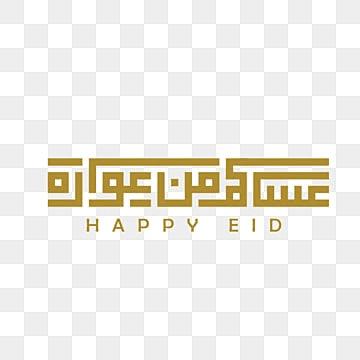 سكرابز عيدكم مبارك ذهبي Png