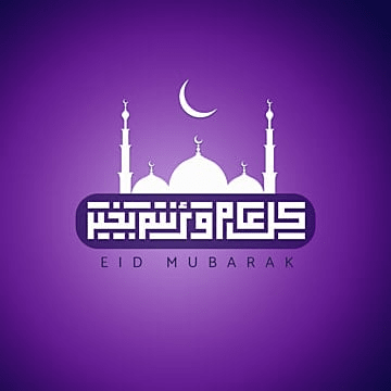 eid greeting card  purple background, Eid, Eid Mubarak, Eid Alfiter PNG and PSD