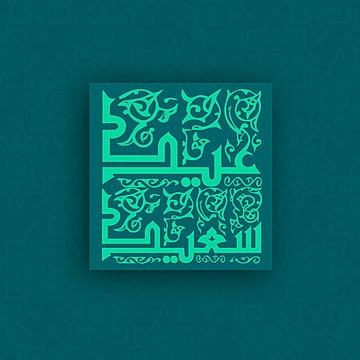 Feast With Arabi Calligraphy, Feast, Eid Al Adha, Eid Al Fitr PNG