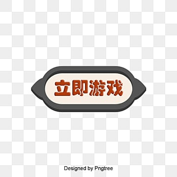 Play Now button game, Play Now, Game Buttons, Button Material PNG and PSD