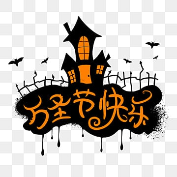 Happy Halloween Png, Vectors, PSD, and Icons for Free Download ...