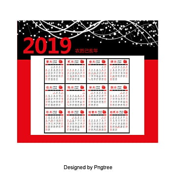 2019 calendar calendar 2019 year of pig lunar calendar png and psd