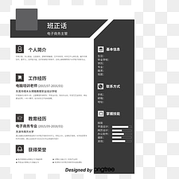 Black Gray resume template, Dark Biography, Simple CV, Resume PNG and PSD