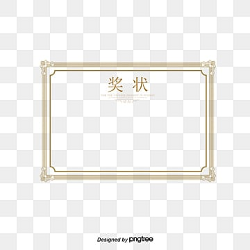 Certificate border png images vectors and psd files free blue border decoration certificate certificate certificate template certificate template award winning border maxwellsz