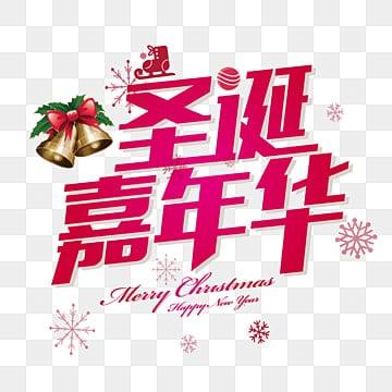 Christmas Art Word, Word Art, Design, Snowflake PNG Image