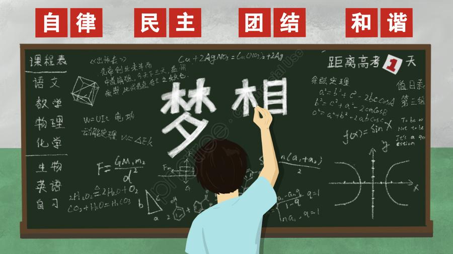 Vestibular Antes Da Revisão Da Preparação Para O Exame, Aprender, Fazendo Papel, Zhenti llustration image