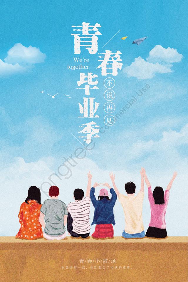 girl boy back view sky, Paper Plane, Happy, Graduation Season llustration image