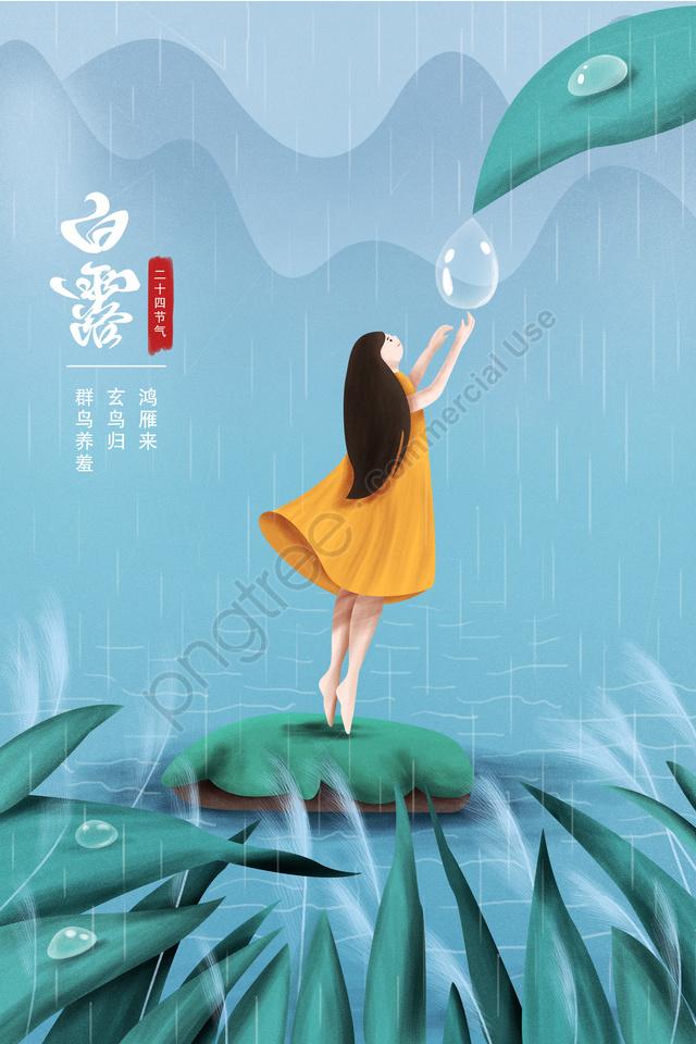 ソーラー用語二十四露露, 植物, ガール, 雨 llustration image