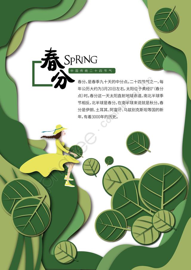 春分24の太陽の条件24太陽の用語太陽の用語, 月春春分, 伝統的, 伝統文化 llustration image