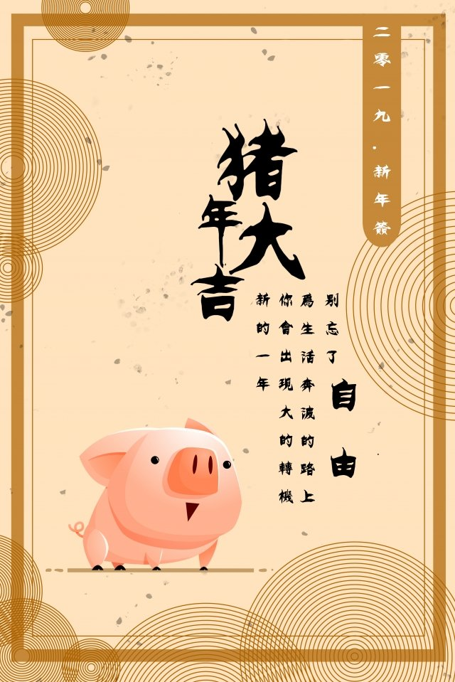 2019 new year sign year of the pig free llustration image illustration image