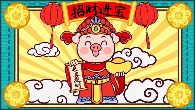 2019 year of the pig new year blessing new year greetings, Congratulations On Getting Rich, God Of Wealth, Pig illustration image