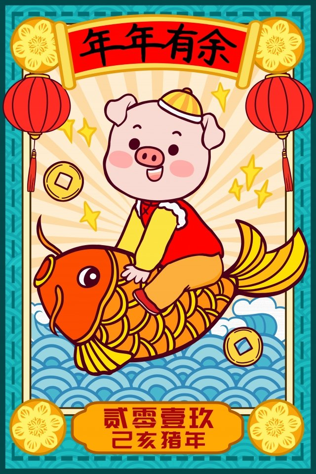 2019 year of the pig new year blessing new year greetings, Congratulate, More Than A Year, Pig illustration image