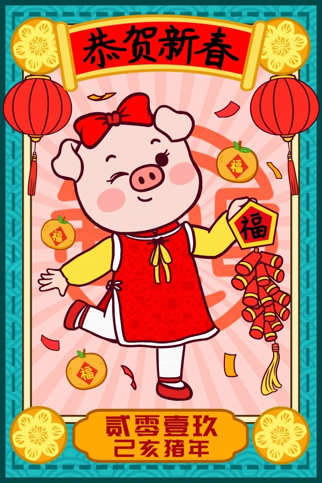 2019 year of the pig new year blessing new year greetings, Pig, Wealth, Blessing illustration image