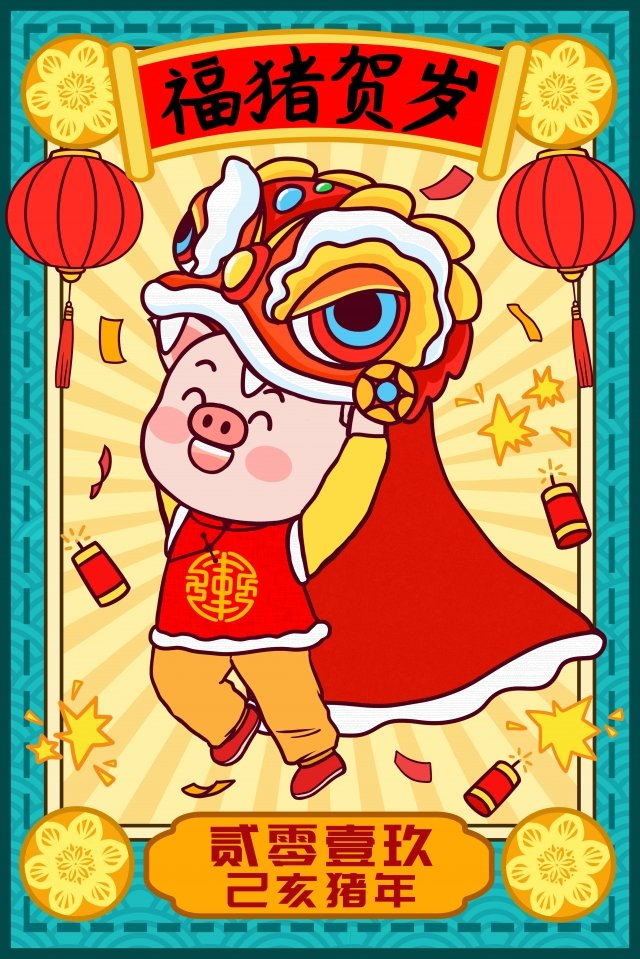 2019 year of the pig new year blessing new year greetings, Fu Pig, Pig, Wealth illustration image