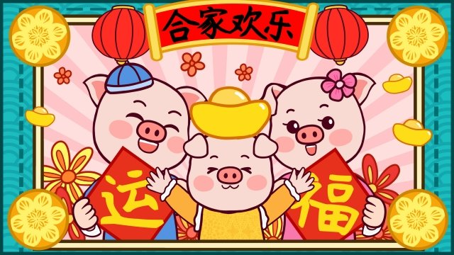 2019 year of the pig new year blessing new year illustration, Pig, Blessing, Luck illustration image